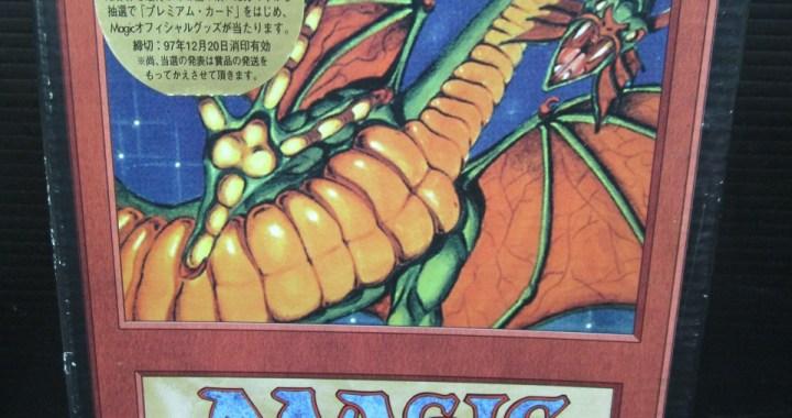 Windows95 ゲーム CD-ROM マジック ザ・ギャザリング 中古品