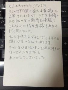 東京海洋散骨の口コミ