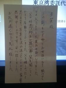 東京海洋散骨の評判