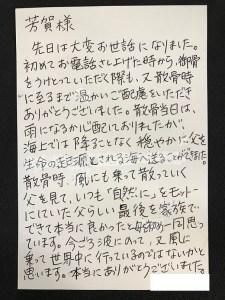 東京海洋散骨の東京湾チャーター散骨