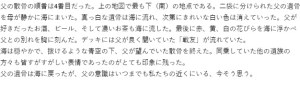 東京湾合同散骨の東京海洋散骨