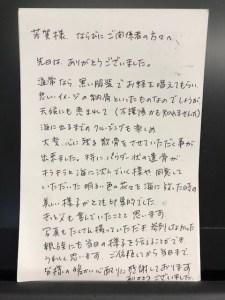 東京海洋散骨の合同散骨ご感想