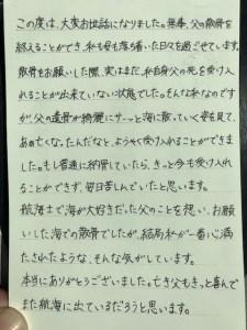 横浜チャーター散骨