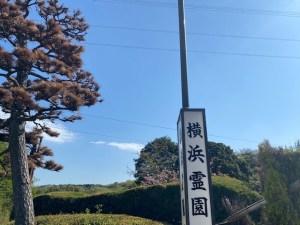 横浜市の墓じまい