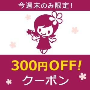 楽天市場KAJIN300円OFFクーポン