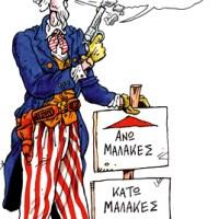 Αν ήθελε η Αμερική σε 24 ώρες θα έλυνε το σκοπιανό !!!