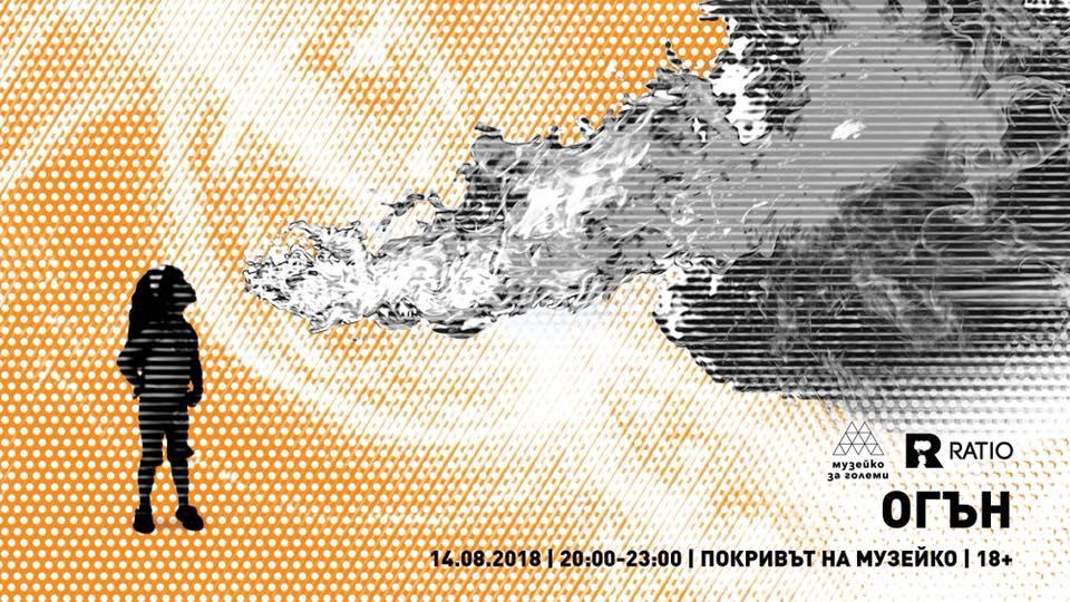 На 14 август ще се състои второто лятно научно парти