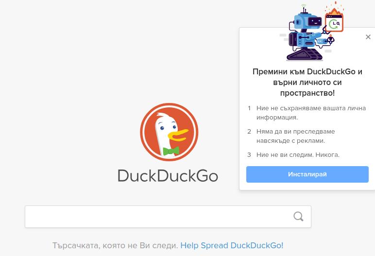 Снимка: Интернет търсачката DuckDuckGo започна да използва и картите на Apple