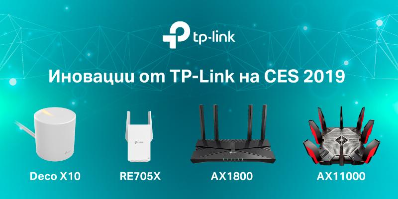 TP-Link въвежда OneMesh и първият AX WiFi (Wi-Fi 6) –