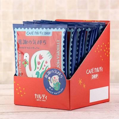 カフェカルディドリップ 感謝の気持ち エチオピアモカ 10p(箱入り)