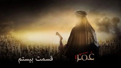 تصویر سریال عمر بن خطاب رضی الله عنه – قسمت بیستم