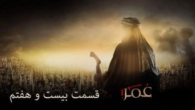 تصویر سریال عمر بن خطاب رضی الله عنه – قسمت بیست و هفتم