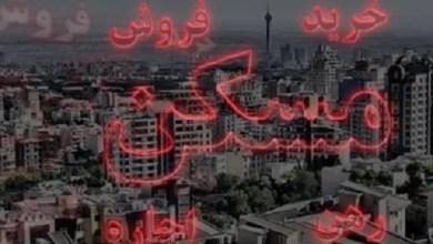 Photo of خبرگزاری ایسنا از افت ۶۲ درصدی معاملات مسکن در ایران خبر داد
