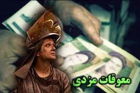Photo of معوقات مزدی کارگران پارس جنوبی و شهرداری رشت