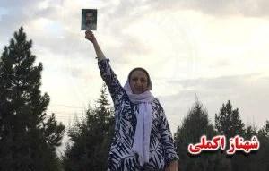 Photo of دادگاه تجدید نظر، حکم حبس و محرومیت شهناز اکملی را عینا تائید کرد