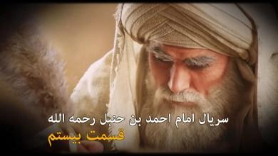Photo of سریال امام احمد بن حنبل – قسمت بیستم