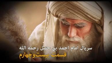 Photo of سریال امام احمد بن حنبل – قسمت بیست و چهارم