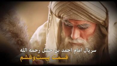 Photo of سریال امام احمد بن حنبل – قسمت بیست و ششم