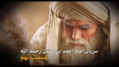 Photo of سریال امام احمد بن حنبل – قسمت نهم