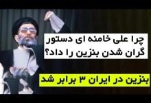 Photo of خامنهای در «یادداشتی» نمایندگان مجلس را از مخالفت با افزایش قیمت بنزین بر حذر داشت