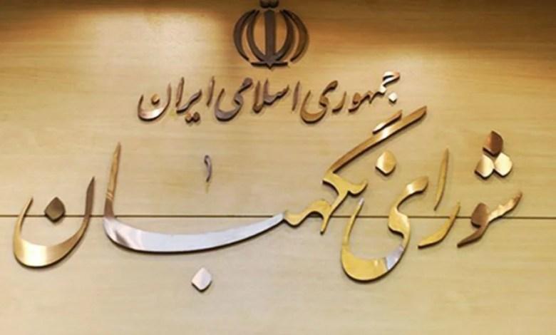 Photo of شورای نگهبان حسن روحانی را به «ایجاد تنش» و «بیاطلاعی» متهم کرد