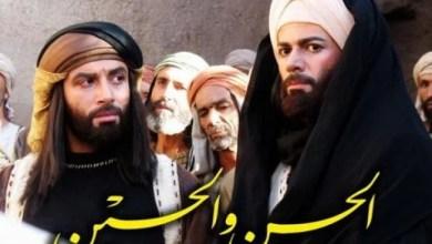 Photo of سریال حسن و حسین رضی الله عنهما قسمت چهارم