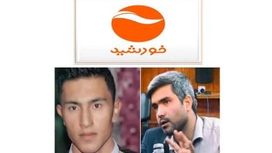 تصویر کارکنان تلویزیون خورشید افغانستان، هدف مین کنار جادهای قرار گرفتند