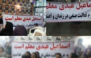 تصویر بیانیه کانون صنفی معلمان ایران در اعتراض به ادامه دربند ماندن معلمان زندانی