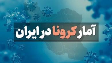 تصویر آمار رسمی کرونا در ایران: فوت ۱۲۶ نفر در شبانه روز گذشته