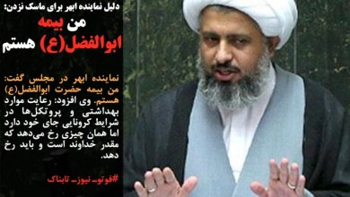 تصویر حواشی کرونا در ایران؛ از ماسک جدید رئیس جمهور تا بیمه ابوالفضل