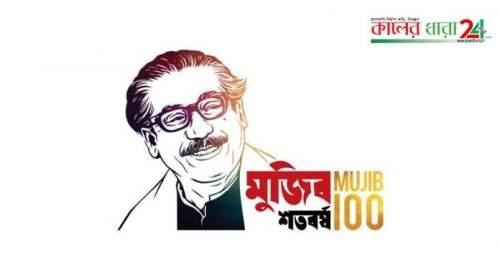mujibborsho kalerdhara24