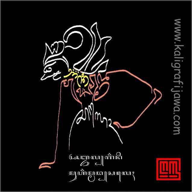 Kaligrafi Jawa Wayang