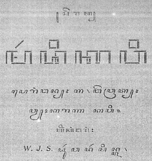 Samak Buku Serat Mardikawi jili I