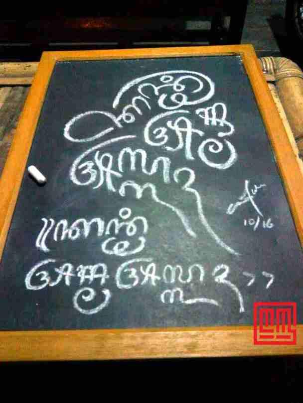 Kaligrafi Aksara Jawa chalkart Bismillah