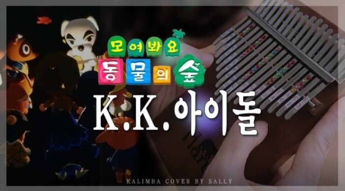 Bubblegum K.K. (Animal Crossing)