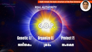 Kalki Avatar: Real Universe. Cosmic Law [Basic structure: Genetic. Organize. Protect. (G.O.P.)]. Kalki is the 10th incarnation of Lord Vishnu and founder of Kalkipuri estd. in 2001 at His birth place.