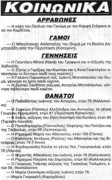 ΚΑΛΛΙΠΕΥΚΗ_ΚΟΙΝΩΝΙΚΑ