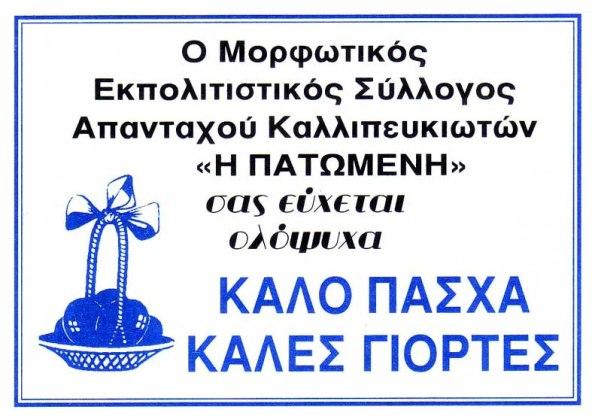 000_ΕΥΧΕΣ