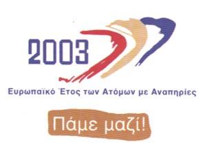 2003 ΕΕ