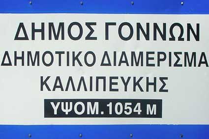 KALLIPEFKI_PINAKIDA