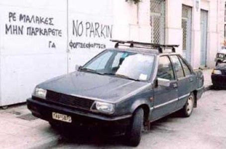 No Parking (16)