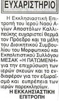eyxar