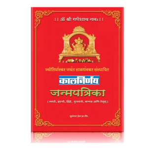 Janam Patrika - Soft Copy