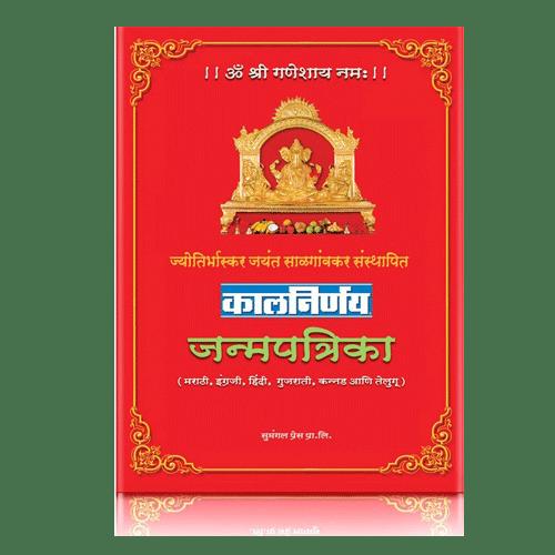 Janam Patrika Online | Shubh Muhurats | Kalnirnay Premium Services