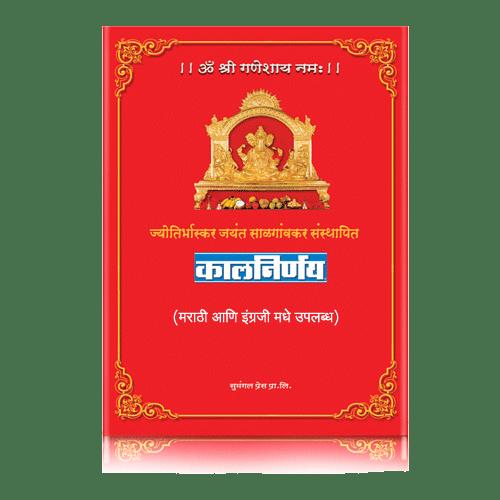 Birth Horoscope Report | Kalnirnay Premium Services