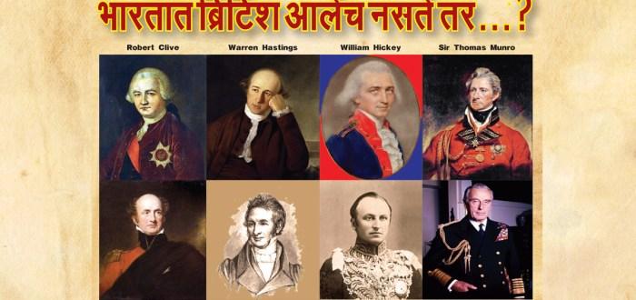 British | Indian Independence | War