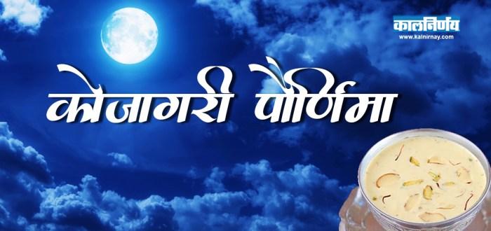 कोजागरी | पौर्णिमा | kojagiri purnima story | Sharad Purnima