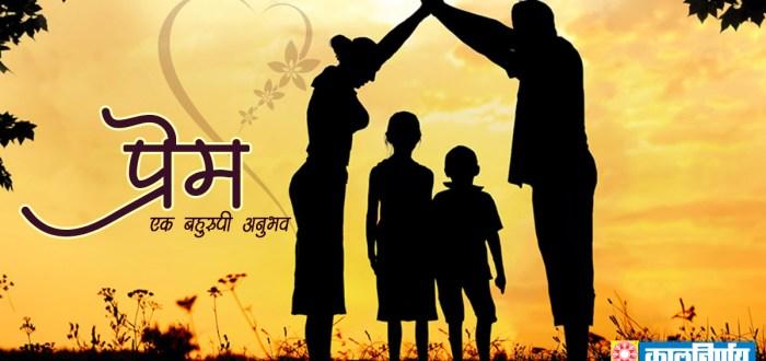 प्रेम – एक बहुरुपी अनुभव | Kalnirnay Marathi Articles Online