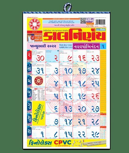 Kalnirnay 2022 | Hindi Calendar | Hindu Calendar | Maratha Calendar | Indian Calendar | 2022 calendar | Calendar 2022 | Kalnirnay Gujarati 2022