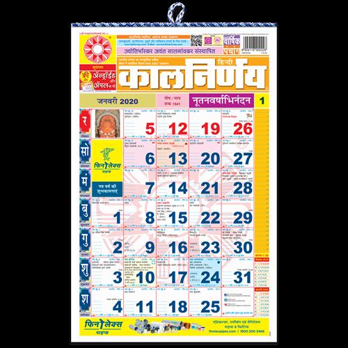 Kalnirnay 2020 | Hindi Calendar | Hindu Calendar | Maratha Calendar | Indian Calendar | 2020 calendar | Calendar 2020
